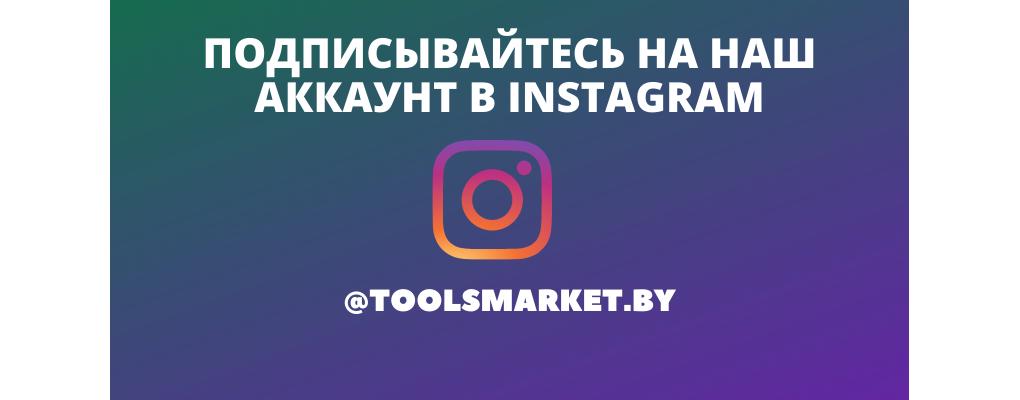 У нас появился instagram аккаунт