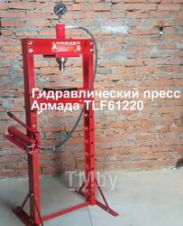 Пресс 20т АРМАДА TLF61220