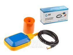 Поплавковый выключатель с кабелем 1 м AV Engineering