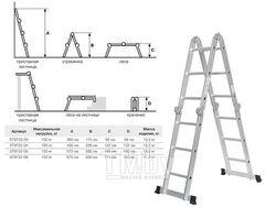 Лестница алюм. многофункц. 4х4 ступ. (стрем.-228см, лестн.-456см) 13,2кг STARTUL (ST9722-04) (шарнирная многофункциональная)