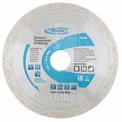 Диск алмазный ф115х22,2мм, сплошной, мокрое резание GROSS 730367